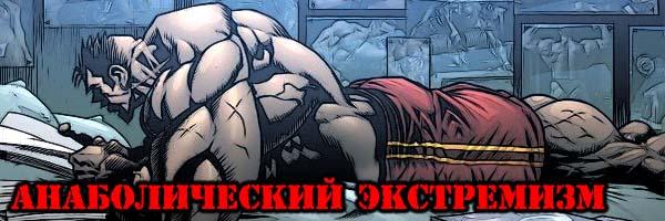 Анаболический Экстремизм - Денис Борисов