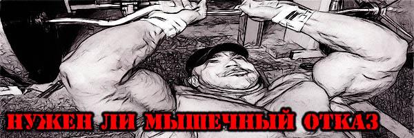 Нужен ли МЫШЕЧНЫЙ ОТКАЗ? - Денис Борисов