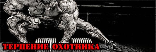 Терпение ОХОТНИКА - Денис Борисов