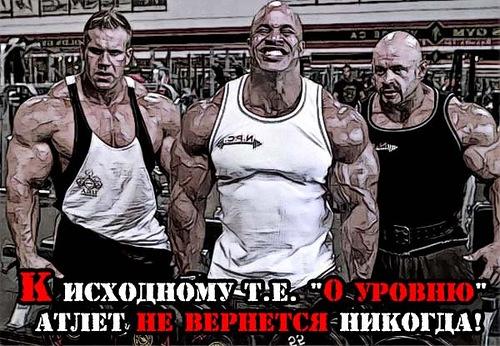 к исходному, то есть к 0 уровню атлет не вернётся никогда!