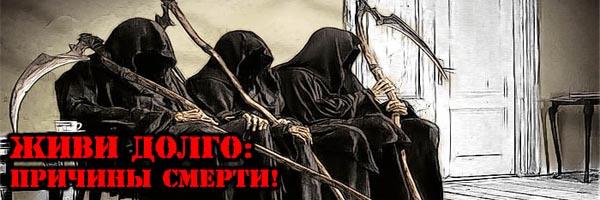 ЖИВИ ДОЛГО: причины смерти и старости - Денис Борисов