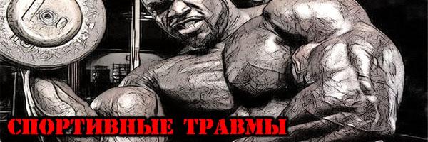СПОРТИВНЫЕ ТРАВМЫ - Денис Борисов
