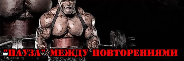 """""""ПАУЗА"""" между ПОВТОРЕНИЯМИ для РОСТА мышц - Денис Борисов"""