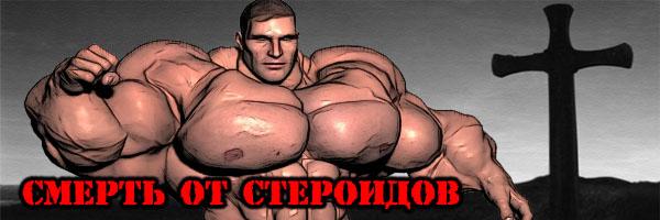 СМЕРТЬ от СТЕРОИДОВ - Денис Борисов