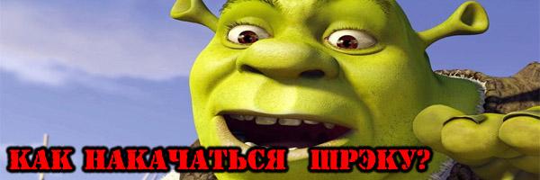 Как Накачаться Шрэку (толстяку - эндоморфу) - Денис Борисов