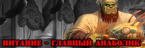 ПИТАНИЕ - Главный Анаболик - Денис Борисов