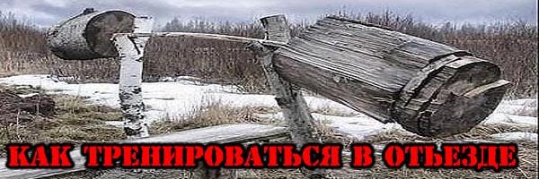 Как Тренироваться В ОТЬЕЗДЕ - Денис Борисов