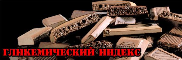 ГЛИКЕМИЧЕСКИЙ ИНДЕКС (калории калориям рознь) - Денис Борисов