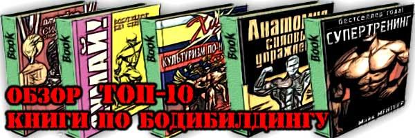 ТОП 10 лучших книг по Бодибилдингу - Денис Борисов
