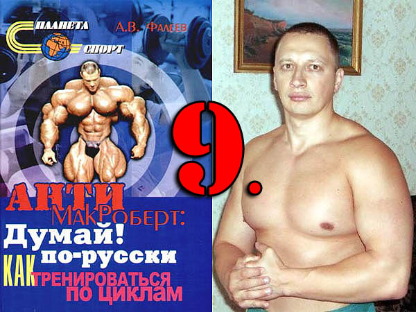 """""""АНТИ-МАКРОБЕРТ"""" (Фалеев"""