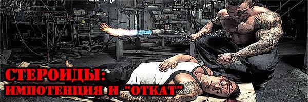 """Стероиды: Импотенция и """"откат"""" после курса - Денис Борисов"""
