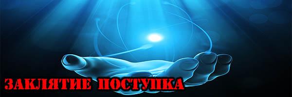"""Волшебство 1-го уровня: """"ЗАКЛЯТИЕ ПОСТУПКА"""" - Денис Борисов"""