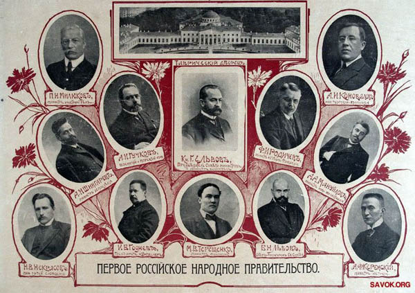 первое российское правительство