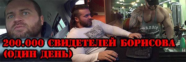 200.000 свидетелей Борисова (Один День)