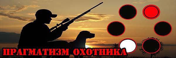 Прагматизм Охотника: Брать или Давать?