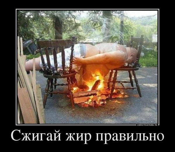 Сжигай жир правильно!