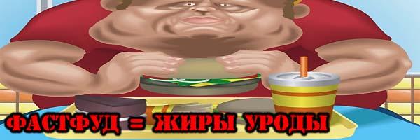 Фаст-Фуд и ЖИРЫ-УРОДЫ - Денис Борисов