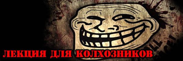 """Лекция для """"Колхозников"""" - Денис Борисов"""