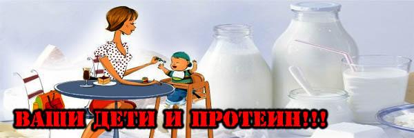 ВРЕД ПРОТЕИНА: ВАШИ ДЕТИ и ПРОТЕИН! - Денис Борисов