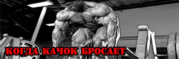 Что СЛУЧАЕТСЯ когда КАЧОК БРОСАЕТ качаться? - Денис Борисов