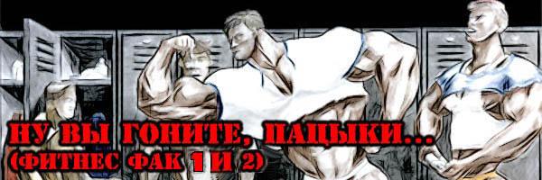 ОТВЕТЫ НА ВОПРОСЫ(ФИТНЕС F.A.Q. №1 и №2) - Денис Борисов
