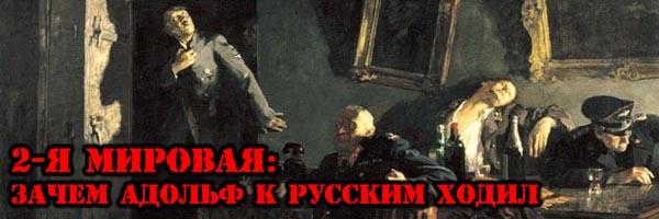 2-я МИРОВАЯ: Зачем Адольф к русским ходил