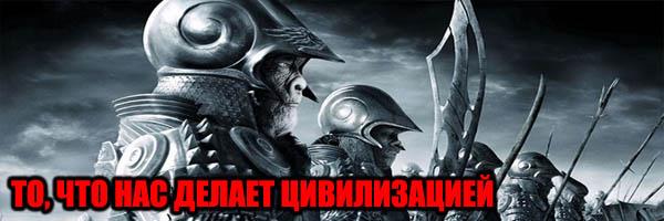 То, что делает нас цивилизацией - Денис Борисов