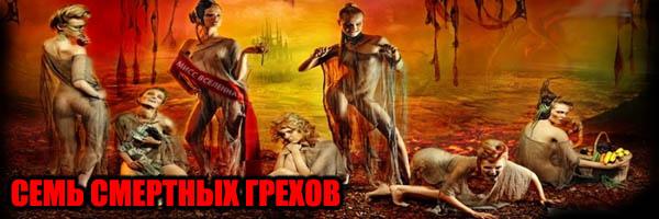 Семь Смертных Грехов - Денис Борисов
