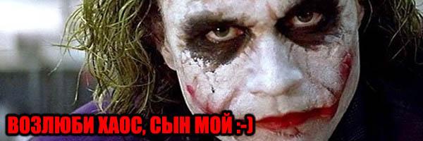 Возлюби Хаос, Сын Мой - Денис Борисов