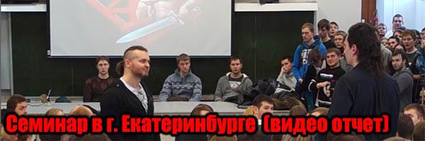 Семинар в Екатеринбурге - Денис Борисов