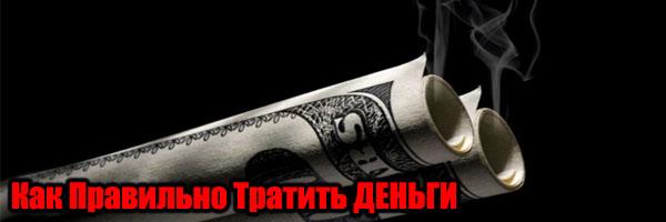 Как Правильно Тратить Деньги - Денис Борисов