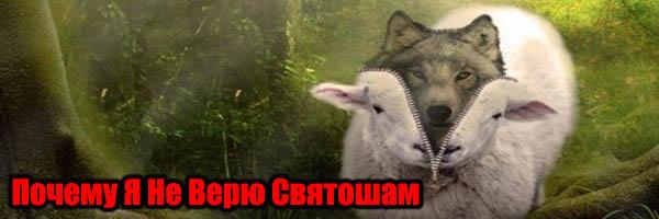 Почему Я Не Верю Святошам - Денис Борисов