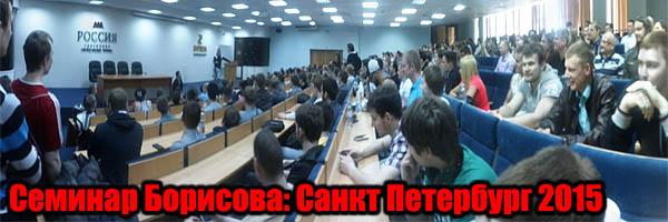 Семинар: Санкт Петербург 2015 - Денис Борисов