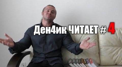 Денчик ЧИТАЕТ №4 - Денис Борисов