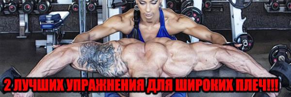 2 Лучших Упражнения Для Широких Плеч - Денис Борисов