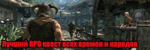 Лучший RPG квест всех времен и народов - Денис Борисов