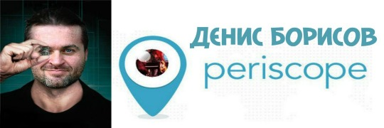 Записи трансляций Дениса Борисова в Periscope