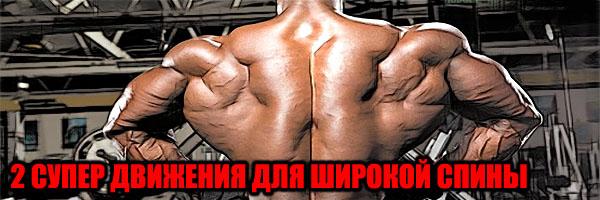 2 СУПЕРДВИЖЕНИЯ ДЛЯ ШИРОКОЙ СПИНЫ - Денис Борисов