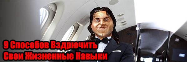 9 Способов Вздрючить Свои Жизненные Навыки - Денис Борисов