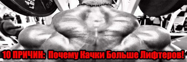 10 Причин Почему Качки Больше Лифтеров - Денис Борисов