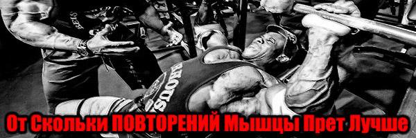 От Скольки ПОВТОРЕНИЙ Мышцы Прет Лучше - Денис Борисов