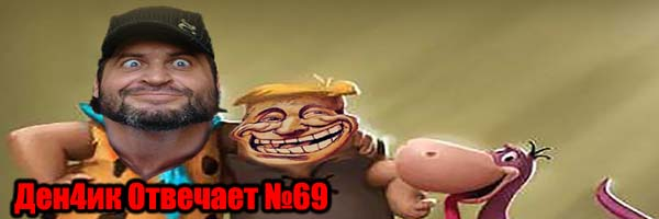 Денчик Отвечает #69(Возобновление Рубрики)