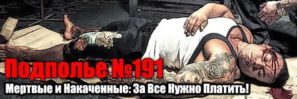 Мертвые и Накаченные: За Все Нужно Платить! - Денис Борисов(подполье №191)