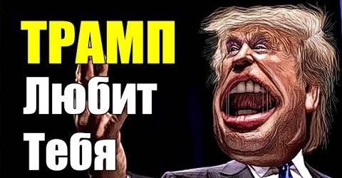 Дональд Трамп и Будущее - Денис Борисов(Подполье Б №193)