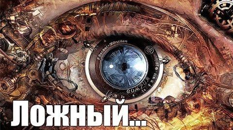 Ложный Взгляд На Мир - Денис Борисов(Подполье Б №197)