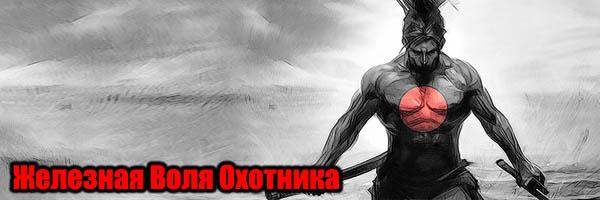 Железная Воля Охотника - Денис Борисов(Подполье Б №198)