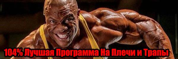 Лучшая Программа Тренировок На Плечи и Трапецию - Денис Борисов