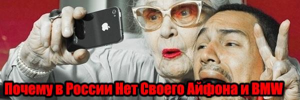 Почему в России Нет Своего Айфона и BMW - Денис Борисов