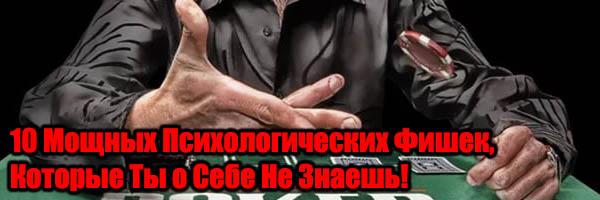 10 Мощных Психологических Фишек, Которые Ты о Себе Не Знаешь! - Денис Борисов