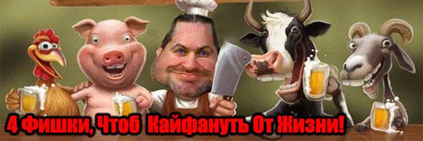 4 Фишки, Чтоб Кайфануть От Жизни! - Денис Борисов